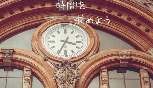速さや距離の単位換算を伴わない時間の求め方を解説!