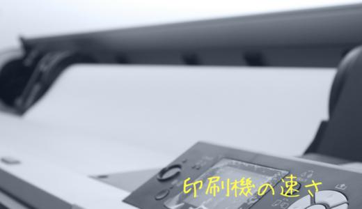 算数の印刷機の速さの文章問題を解説