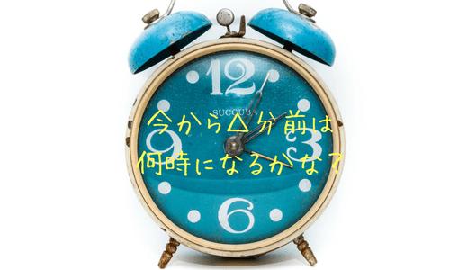 小学校3年生で習う時間と時刻の問題の教え方のコツは?分からない時は時計を使ってもいいの?