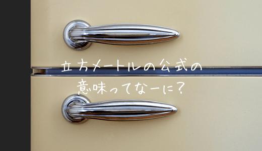 「立方メートル」「立方センチメートル」から理解する体積の公式の意味とは?求め方は単位が分かればできる