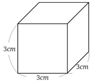 1辺が3cmの立方体