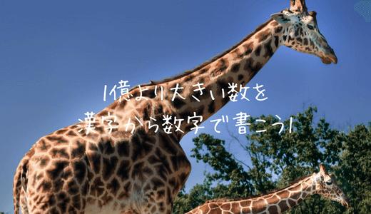1億より大きい数のような桁が多い数字を漢字から直して書くコツは?