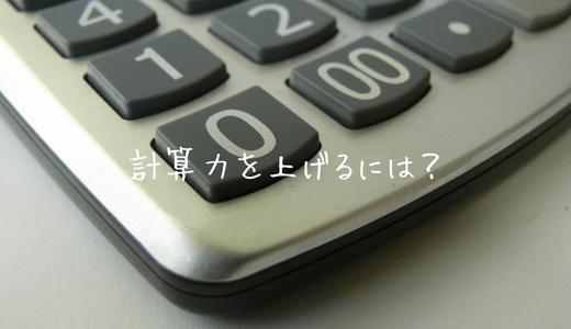 計算力がないと算数の成績は上がらない?ドリルや問題集を使って上げる方法はあるけれど、それって必要?