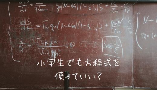 鶴亀算などの中学受験の問題で小学生が方程式を使うのはアリ?それとも使わないほうがいいの?