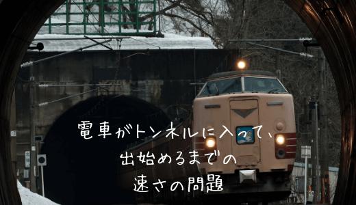 電車がトンネルの中に完全に入ってから出始める通過算の問題の解き方とは?