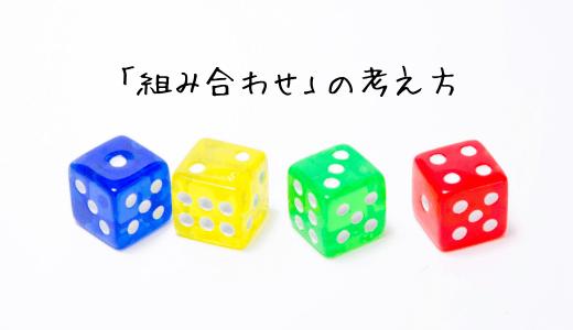 小学校で扱う場合の数の組み合わせの考え方