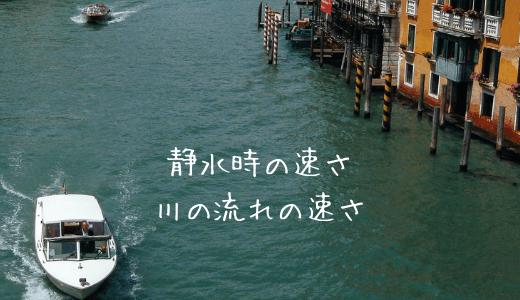 流水算の上りと下りの速さが分かっている時の静水時の速さと川の流れの速さの求め方とは