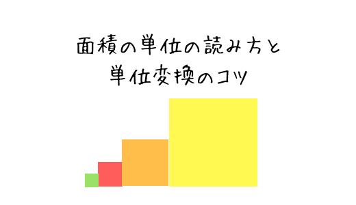 面積の単位、読み方は?覚えてもできない単位変換は広さのイメージが換算のコツ!