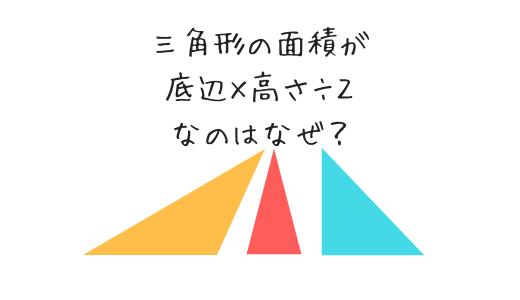 三角形の面積はなぜ底辺×高さ÷2なの?鋭角三角形、直角三角形、鈍角三角形のそれぞれについて解説します!